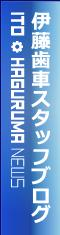 伊藤歯車製作所社員ブログ