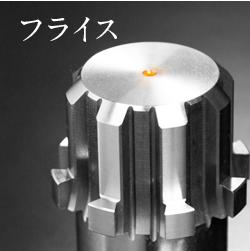 伊藤歯車製品フライス